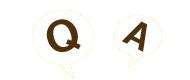 質問・回答!