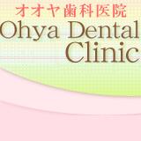 オオヤ歯科医院