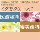 ミクモクリニック歯科【山形医院】