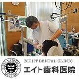エイト歯科医院