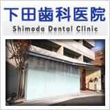下田歯科医院