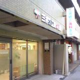 三井矯正歯科医院