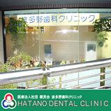 波多野歯科クリニック