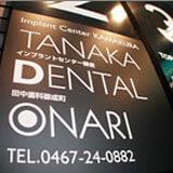 インプラントセンター鎌倉・田中歯科御成町