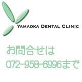 山岡歯科医院