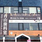 青山歯科室