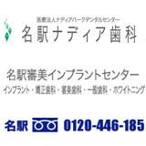 名駅ナディア歯科 名駅審美インプラントセンター