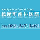 紙屋町歯科医院