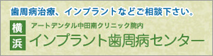 横浜のインプラントならインプラント歯周センター