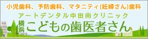 横浜の歯医者さん(小児歯科)
