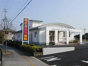 明石台歯科医院