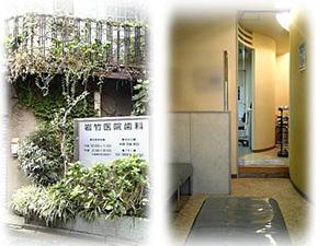 岩竹医院歯科