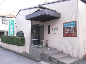 錦歯科医院