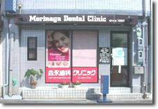 森永歯科クリニック