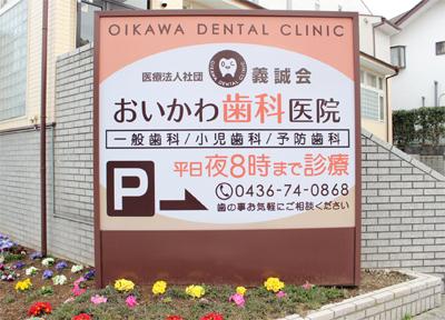 おいかわ歯科医院