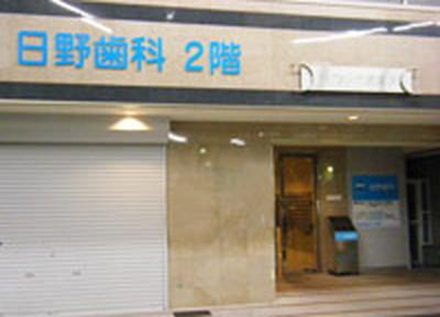 日野歯科恵美須診療所