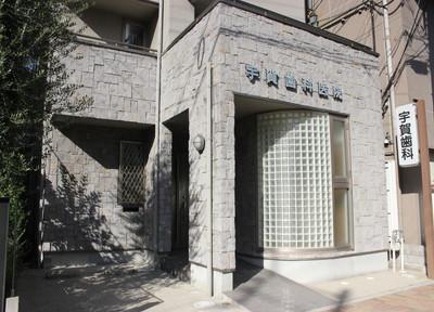 宇賀歯科医院