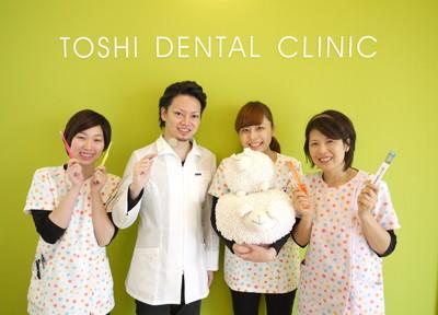 とし歯科・矯正歯科