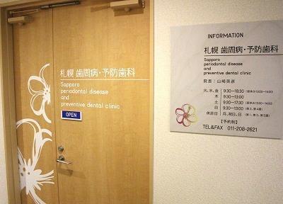 札幌 歯周病・予防歯科
