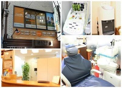 長島歯科クリニック