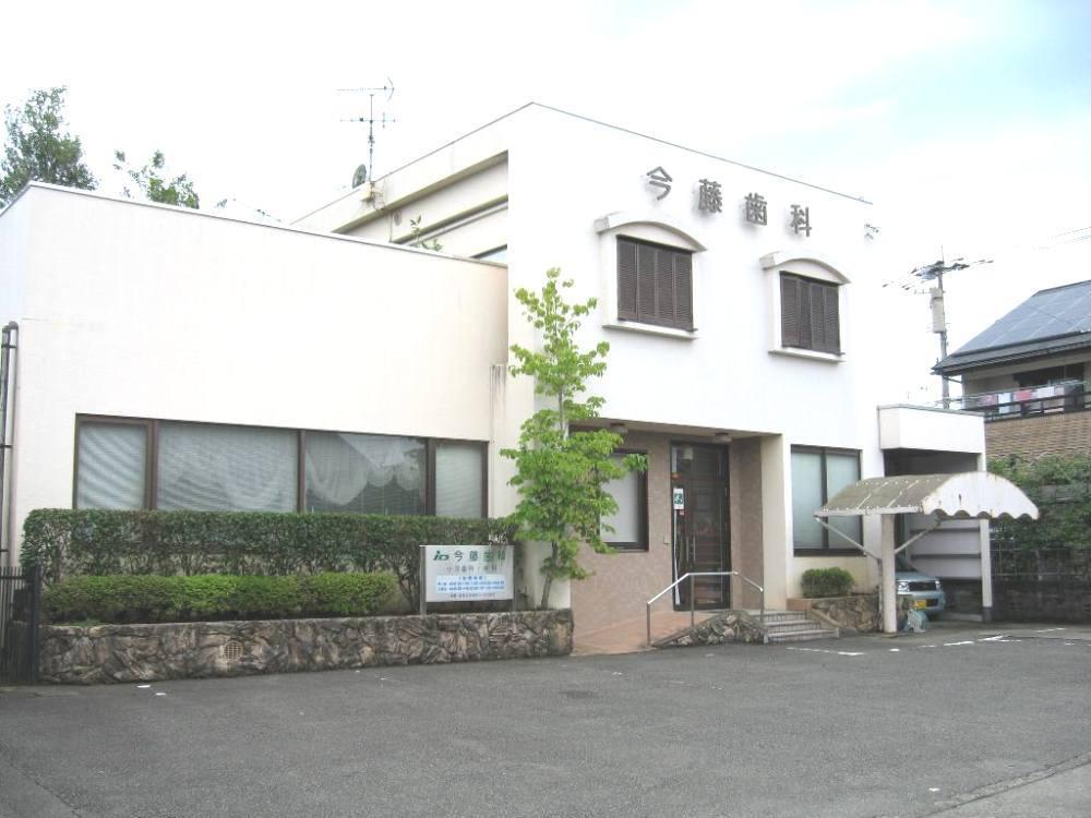 今藤歯科医院