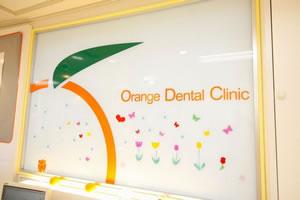 オレンジ歯科