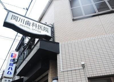 関川歯科医院