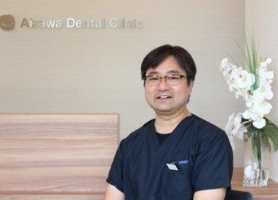 相澤歯科医院