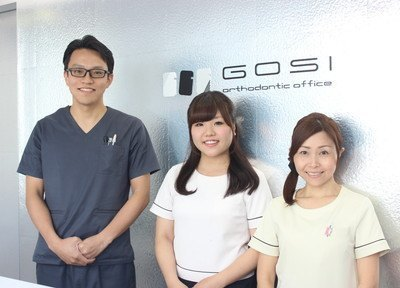 GOSI矯正歯科