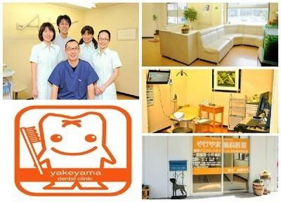 やけやま歯科医院