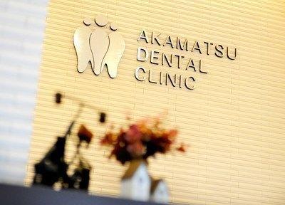 あかまつ歯科クリニック