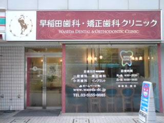 早稲田歯科・矯正歯科クリニック