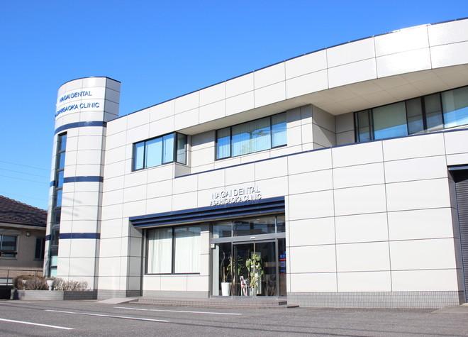 長井歯科旭が丘クリニック