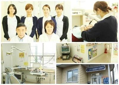 かづの大湯歯科診療所