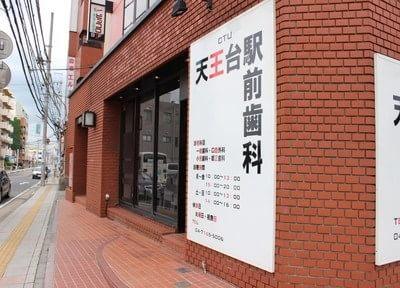 天王台駅前歯科