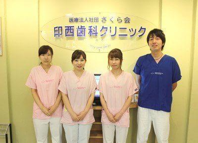 印西歯科クリニック