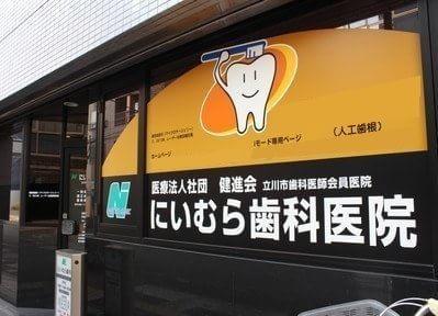 にいむら歯科医院