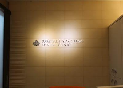 パークサイド横浜デンタルクリニック