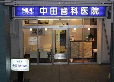 中田歯科医院