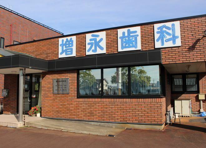 増永歯科医院