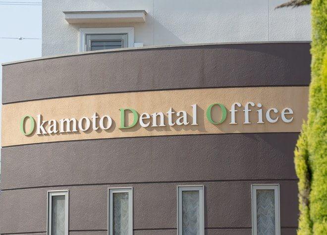 デンタルオフィスおかもと歯科