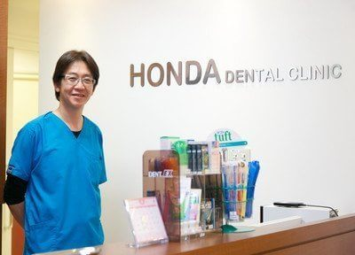 ほんだ歯科クリニック