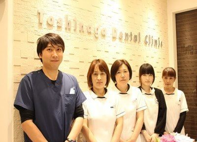 としなが歯科医院