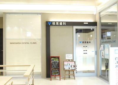 槙原歯科 オリナス錦糸町