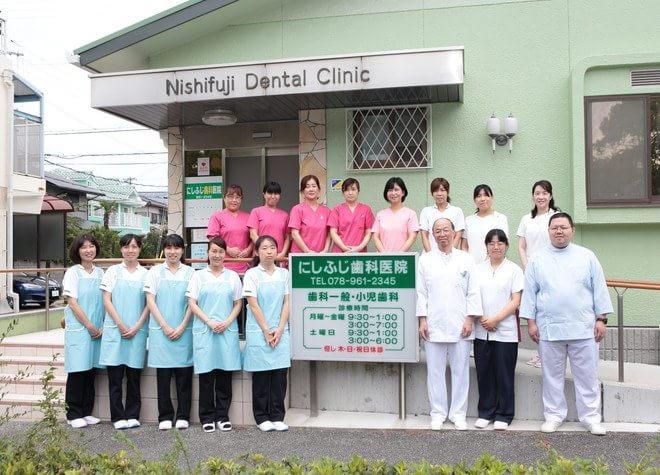 にしふじ歯科医院