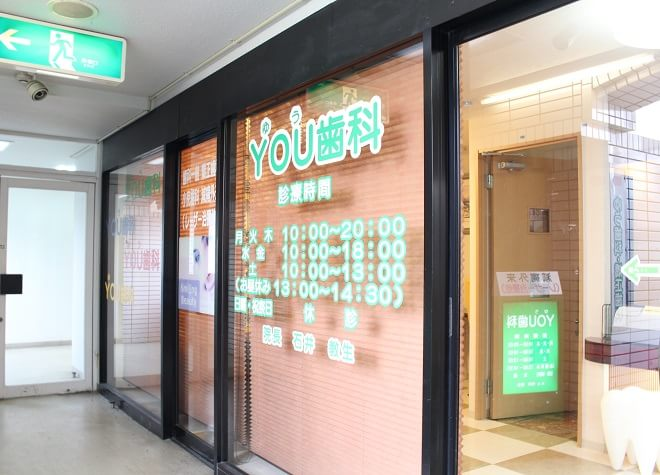 YOU歯科