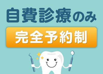 神原歯科クリニック