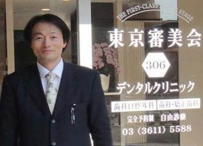 東京審美会 306デンタルクリニック
