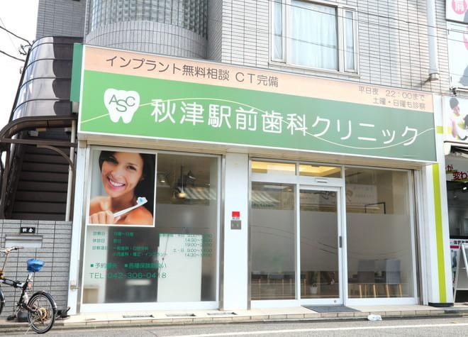 秋津駅前歯科クリニック