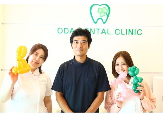 おだ歯科医院